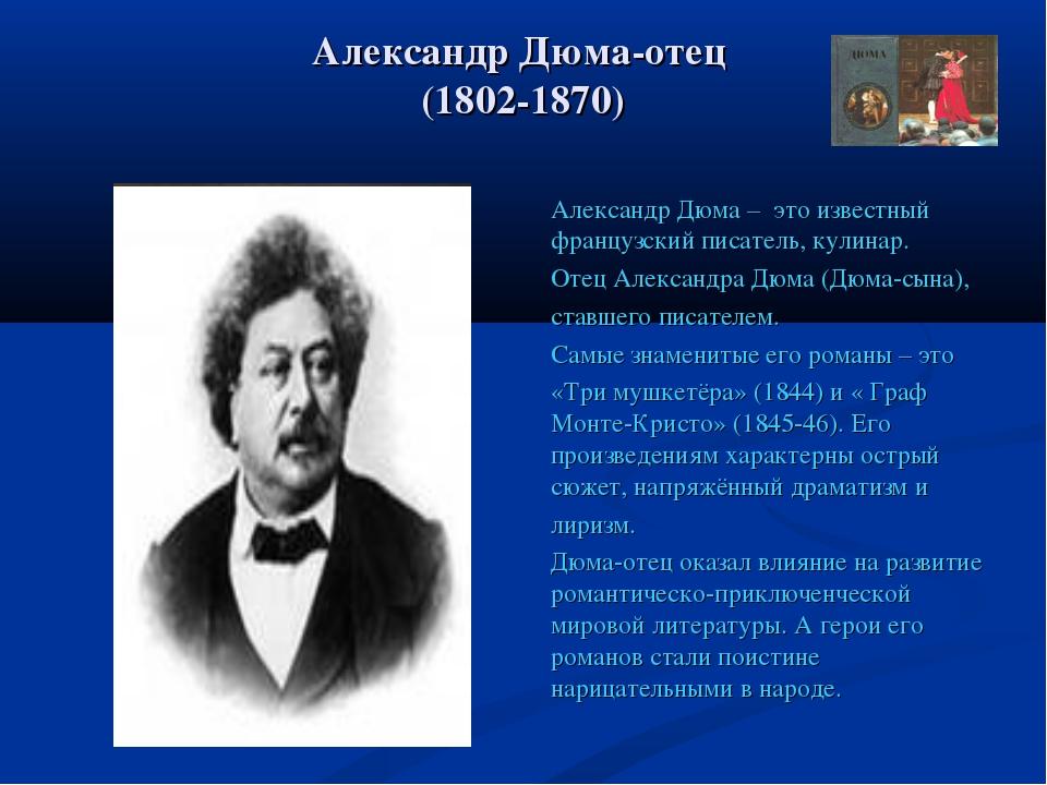 Александр Дюма-отец (1802-1870) Александр Дюма – это известный французский пи...