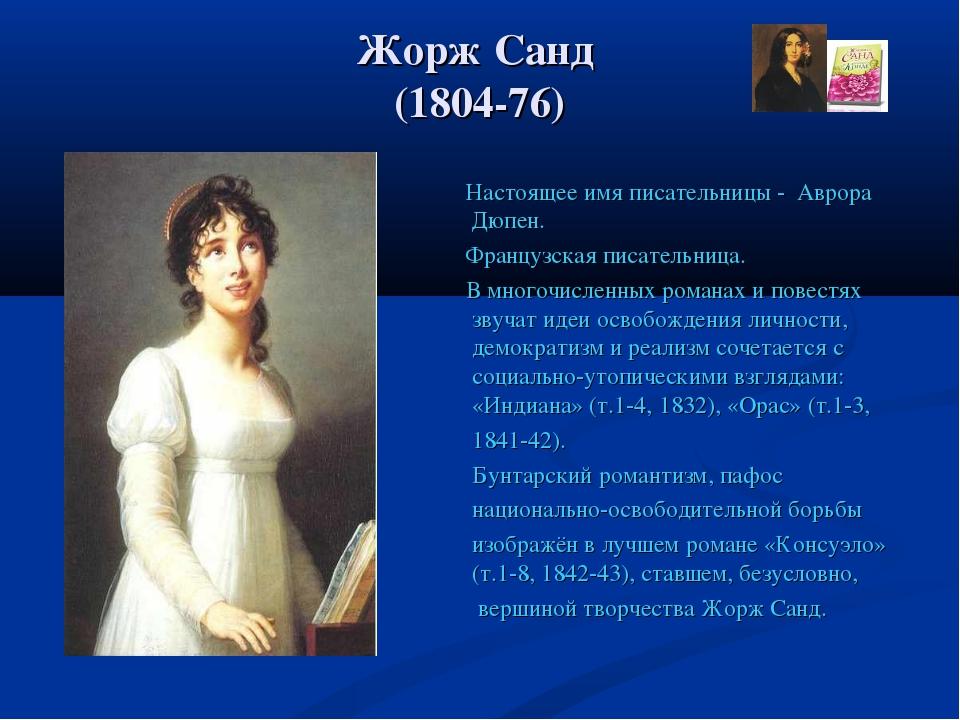 Жорж Санд (1804-76) Настоящее имя писательницы - Аврора Дюпен. Французская пи...