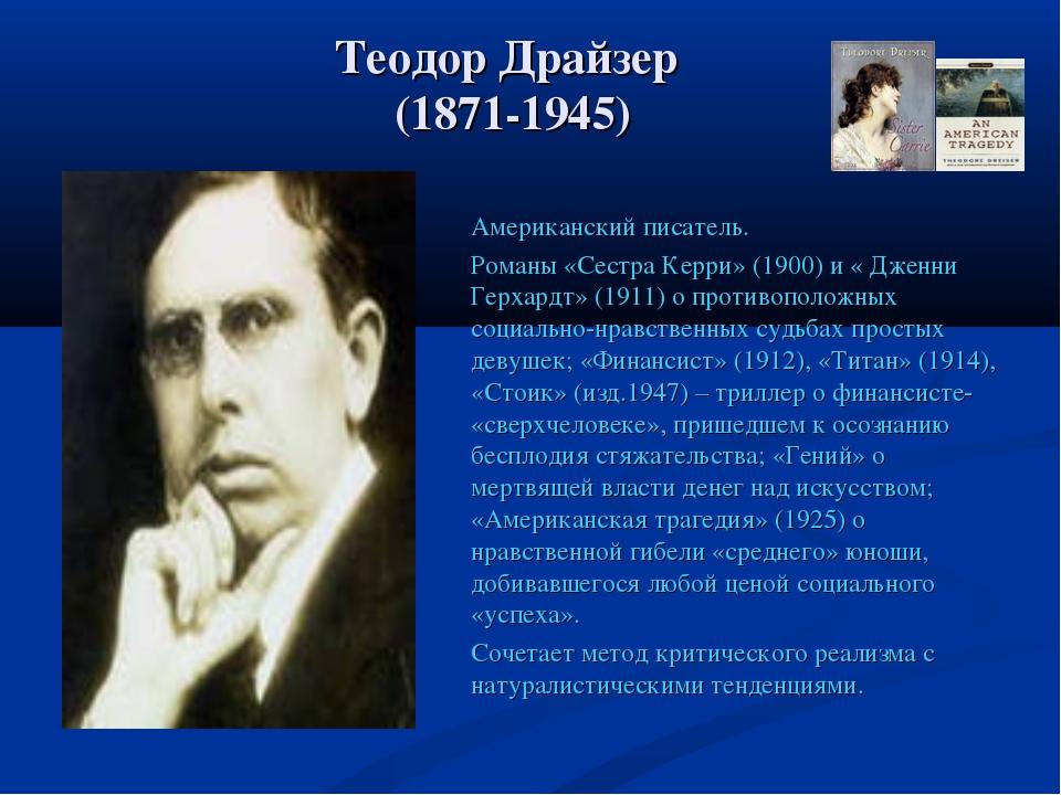 Теодор Драйзер (1871-1945) Американский писатель. Романы «Сестра Керри» (1900...