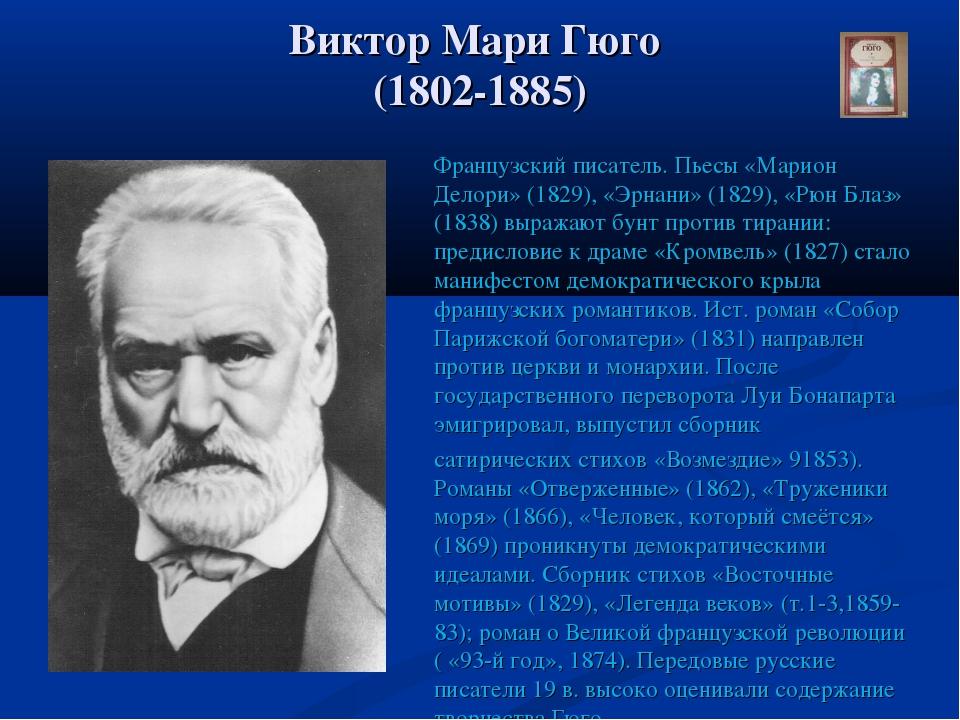 Виктор Мари Гюго (1802-1885) Французский писатель. Пьесы «Марион Делори» (182...