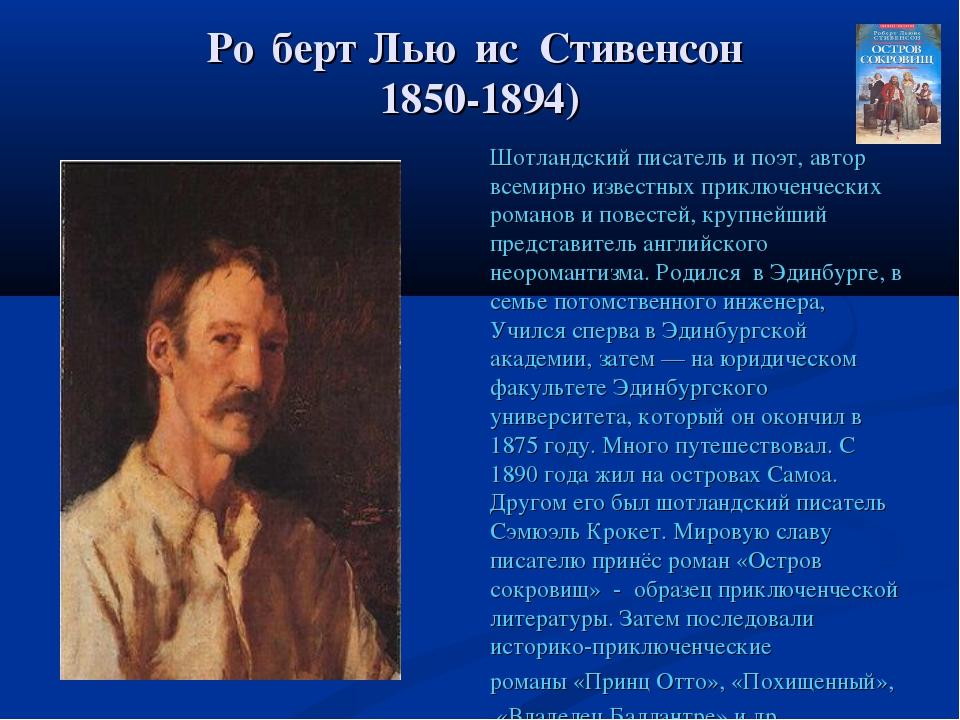 Ро́берт Лью́ис Стивенсон 1850-1894) Шотландский писатель и поэт, автор всемир...