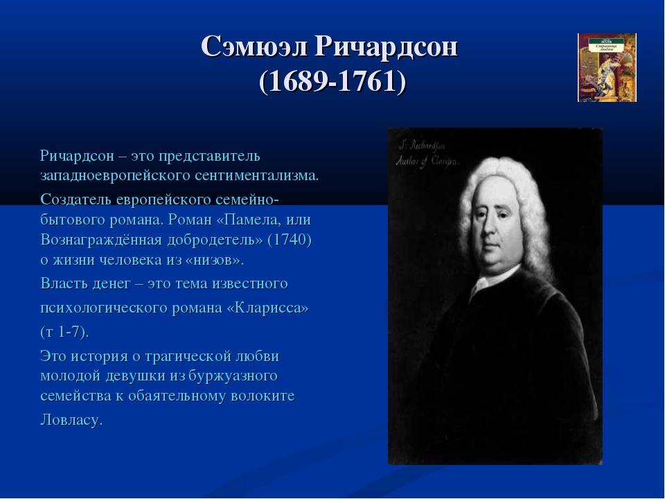 Сэмюэл Ричардсон (1689-1761) Ричардсон – это представитель западноевропейског...