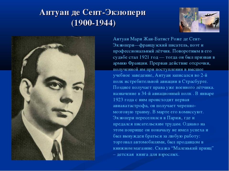 Антуан де Сент-Экзюпери (1900-1944) Антуан Мари Жан-Батист Роже де Сент-Экзюп...