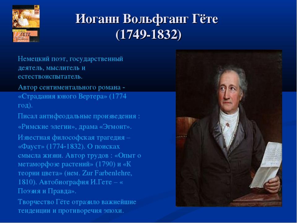 Иоганн Вольфганг Гёте (1749-1832) Немецкий поэт, государственный деятель, мыс...