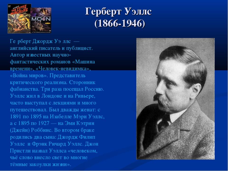 Герберт Уэллс (1866-1946) Ге́рберт Джордж Уэ́ллс — английский писатель и публ...