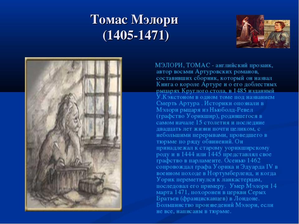 Томас Мэлори (1405-1471) МЭЛОРИ, ТОМАС - английский прозаик, автор восьми Арт...