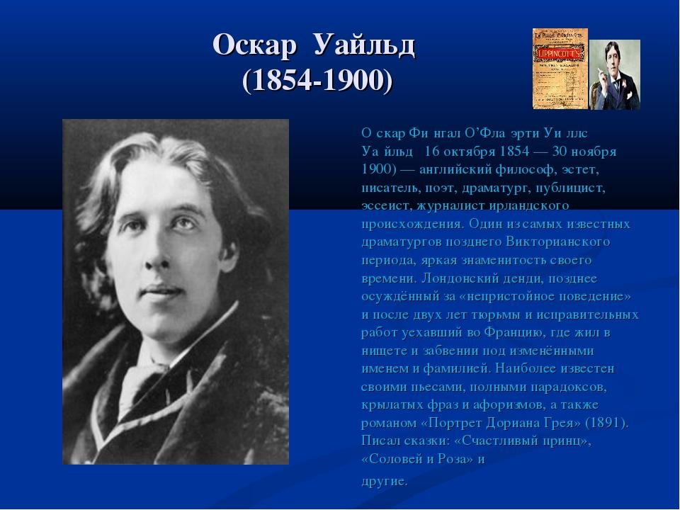 Оскар Уайльд (1854-1900) О́скар Фи́нгал О'Фла́эрти Уи́ллс Уа́йльд 16 октября...