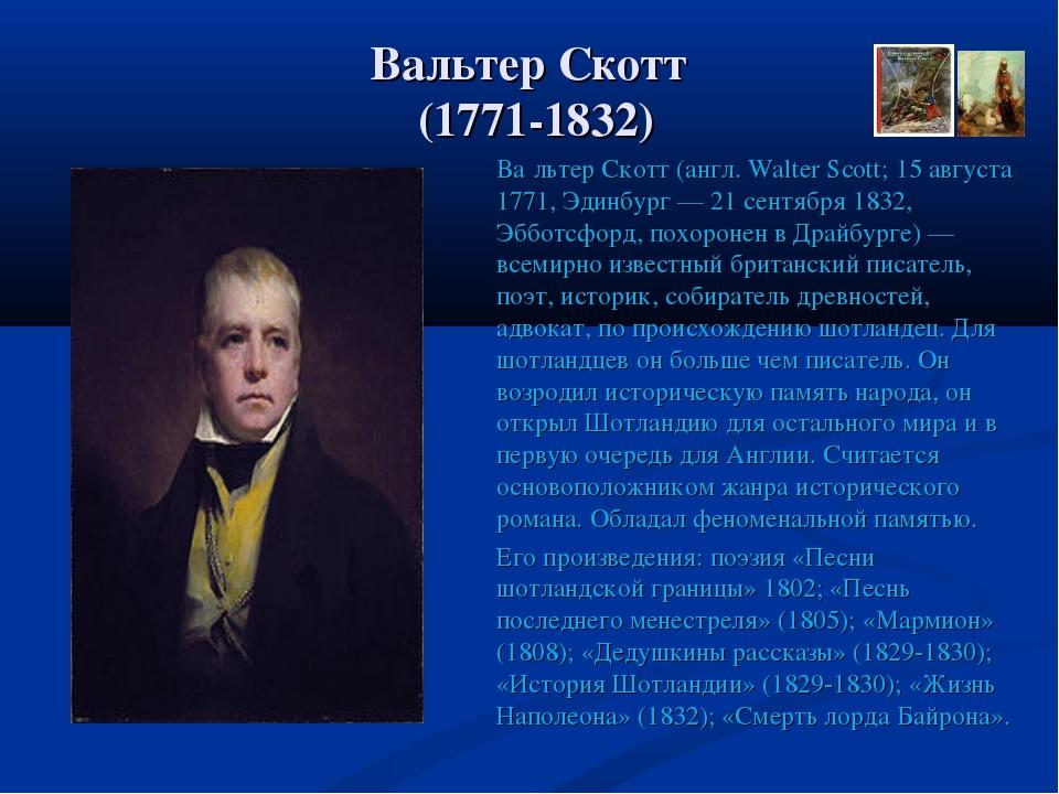 Вальтер Скотт (1771-1832) Ва́льтер Скотт (англ. Walter Scott; 15 августа 1771...