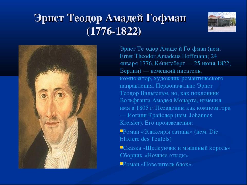 Эрнст Теодор Амадей Гофман (1776-1822) Эрнст Те́одор Амаде́й Го́фман (нем. Er...