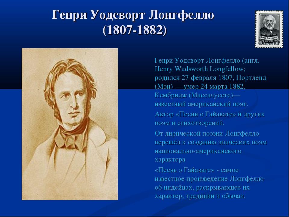 Генри Уодсворт Лонгфелло (1807-1882) Генри Уодсворт Лонгфелло (англ. Henry Wa...