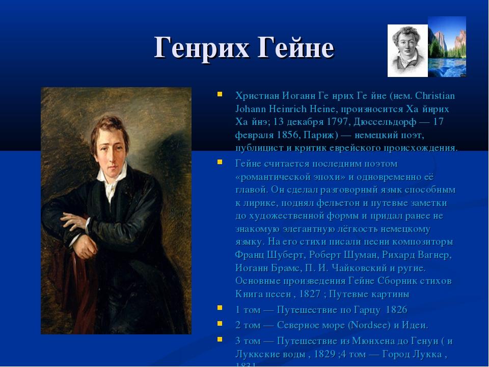 Генрих Гейне Христиан Иоганн Ге́нрих Ге́йне (нем. Christian Johann Heinrich H...