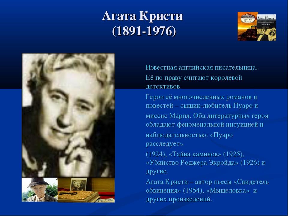 Агата Кристи (1891-1976) Известная английская писательница. Её по праву счита...