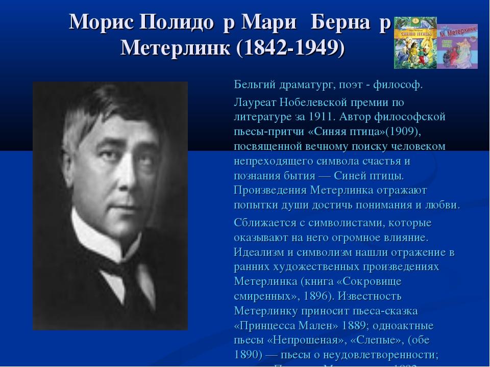Морис Полидо́р Мари́ Берна́р Метерлинк (1842-1949) Бельгий драматург, поэт -...