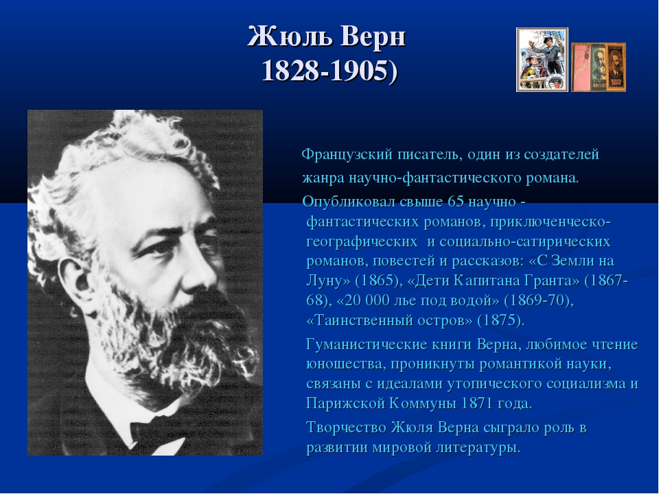 a biography of jules verne a french author