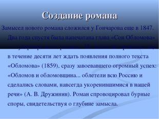 Создание романа Замысел нового романа сложился у Гончарова еще в 1847. Два го
