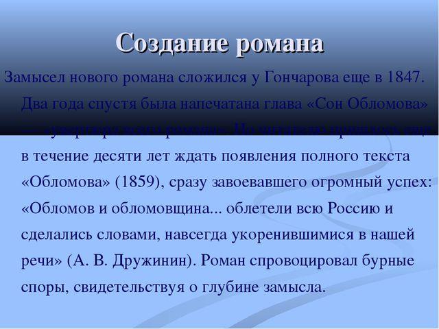 Создание романа Замысел нового романа сложился у Гончарова еще в 1847. Два го...