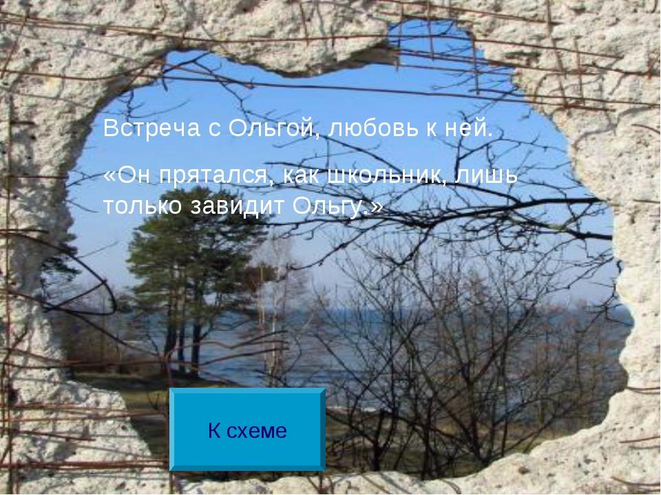 Встреча с Ольгой, любовь к ней. «Он прятался, как школьник, лишь только завид...