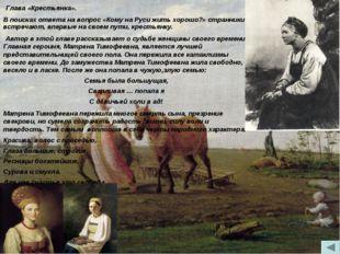 Глава «Крестьянка». В поисках ответа на вопрос «Кому на Руси жить хорошо?» с