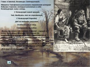 Глава «Савелий, богатырь Святорусский». Матрена Тимофеевна рассказала странни