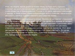 Итак, мы видим, мотив дороги в поэме «Кому на Руси жить хорошо» помогает раск
