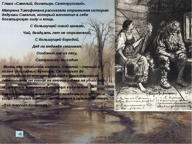 Глава «Савелий, богатырь Святорусский». Матрена Тимофеевна рассказала странни...