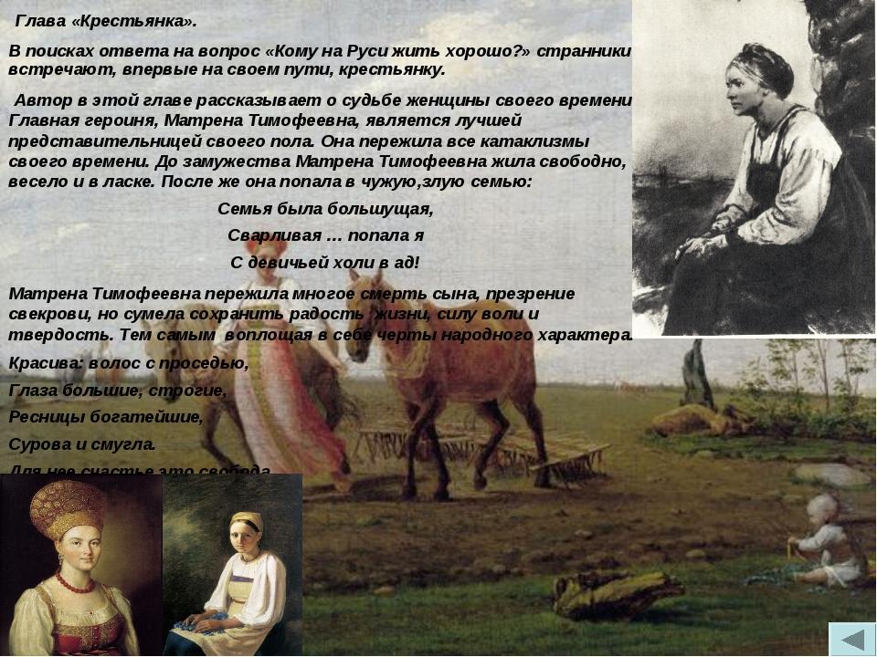 Глава «Крестьянка». В поисках ответа на вопрос «Кому на Руси жить хорошо?» с...