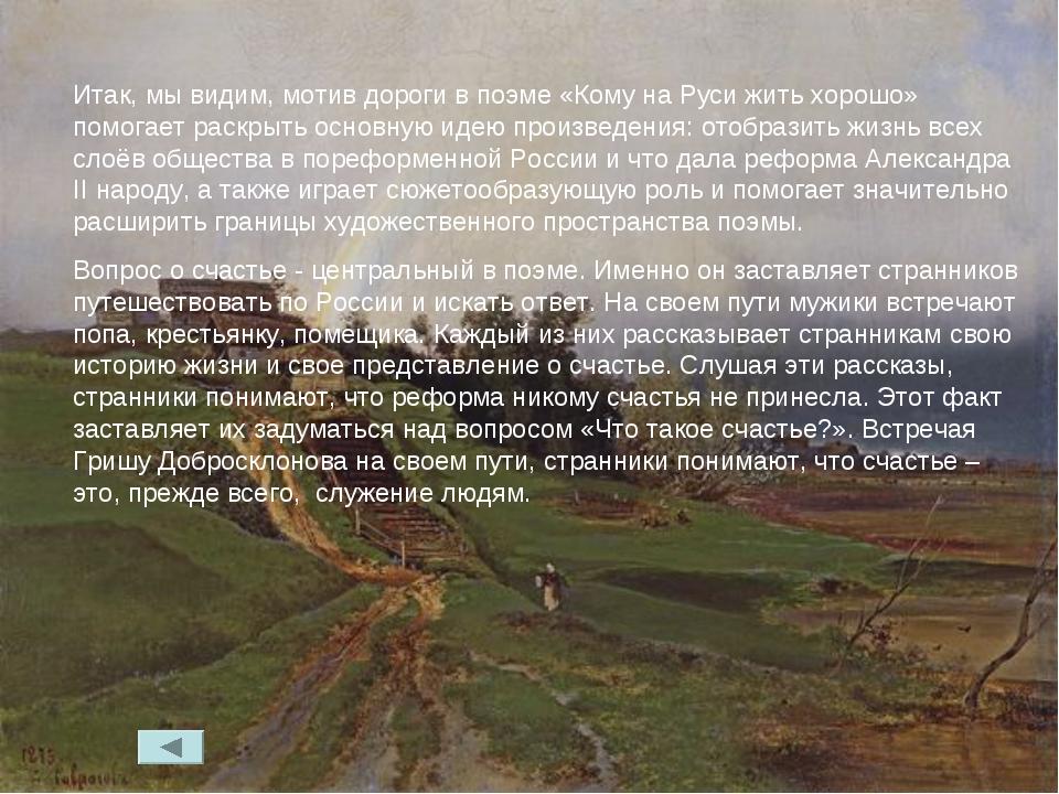 Итак, мы видим, мотив дороги в поэме «Кому на Руси жить хорошо» помогает раск...