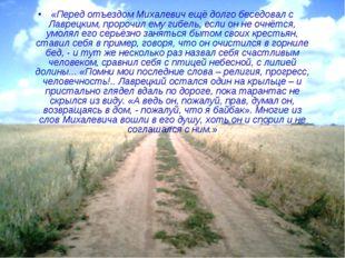 «Перед отъездом Михалевич ещё долго беседовал с Лаврецким, пророчил ему гибел