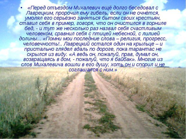 «Перед отъездом Михалевич ещё долго беседовал с Лаврецким, пророчил ему гибел...