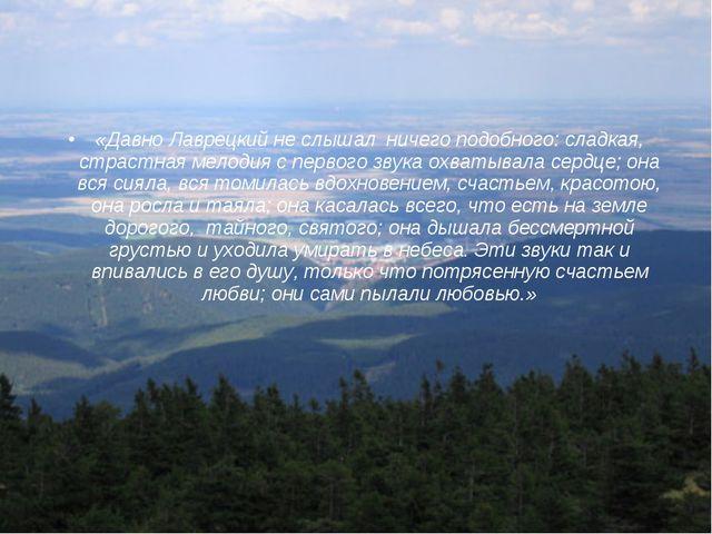 «Давно Лаврецкий не слышал ничего подобного: сладкая, страстная мелодия с пер...