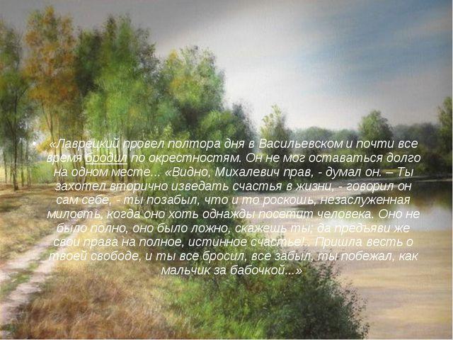 «Лаврецкий провел полтора дня в Васильевском и почти все время бродил по окре...
