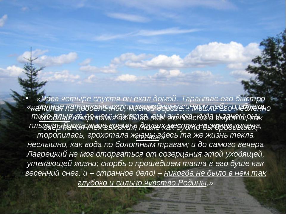 «...солнце катится тихо по спокойному синему небу, и облака тихо плывут по нё...