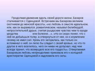 Продолжая движение вдоль своей дороги жизни, Базаров сталкивается с Одинцовой