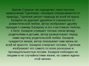 Критик Страхов так определил таинственное нравоучение Тургенева: «Базаров отв