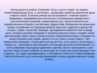 Мотив дороги в романе Тургенева «Отцы и дети» играет, во-первых, сюжетообразу