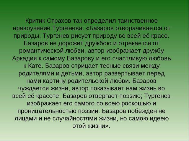 Критик Страхов так определил таинственное нравоучение Тургенева: «Базаров отв...