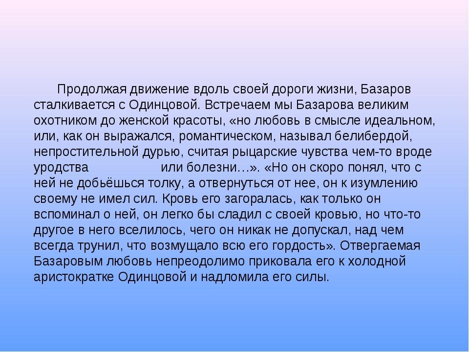 Продолжая движение вдоль своей дороги жизни, Базаров сталкивается с Одинцовой...