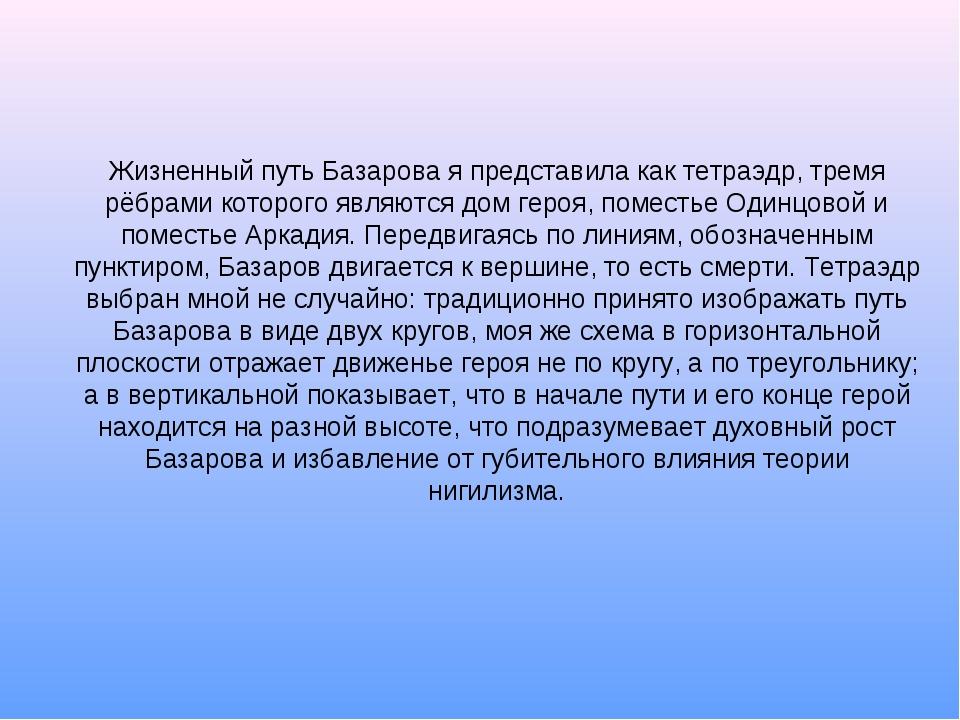 Жизненный путь Базарова я представила как тетраэдр, тремя рёбрами которого яв...