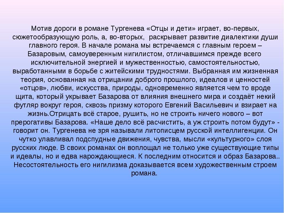 Мотив дороги в романе Тургенева «Отцы и дети» играет, во-первых, сюжетообразу...