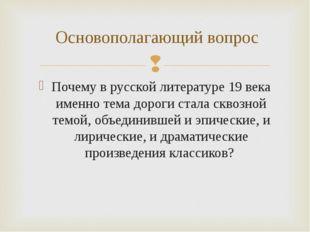 Почему в русской литературе 19 века именно тема дороги стала сквозной темой,