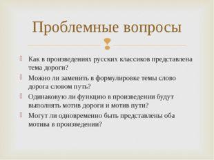 Как в произведениях русских классиков представлена тема дороги? Можно ли заме