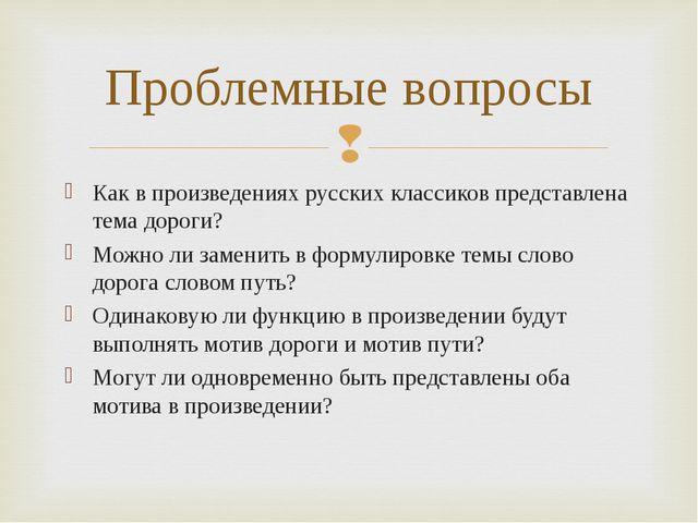Как в произведениях русских классиков представлена тема дороги? Можно ли заме...