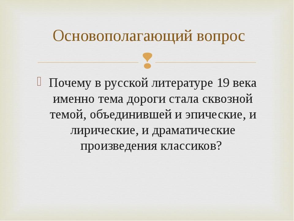 Почему в русской литературе 19 века именно тема дороги стала сквозной темой,...