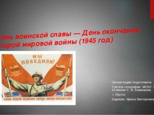 День воинской славы — День окончания Второй мировой войны (1945 год) Презента