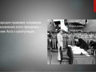 Международно-правовое основание для установления этого праздника – подписани