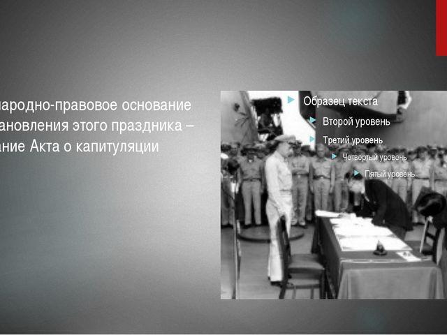 Международно-правовое основание для установления этого праздника – подписани...