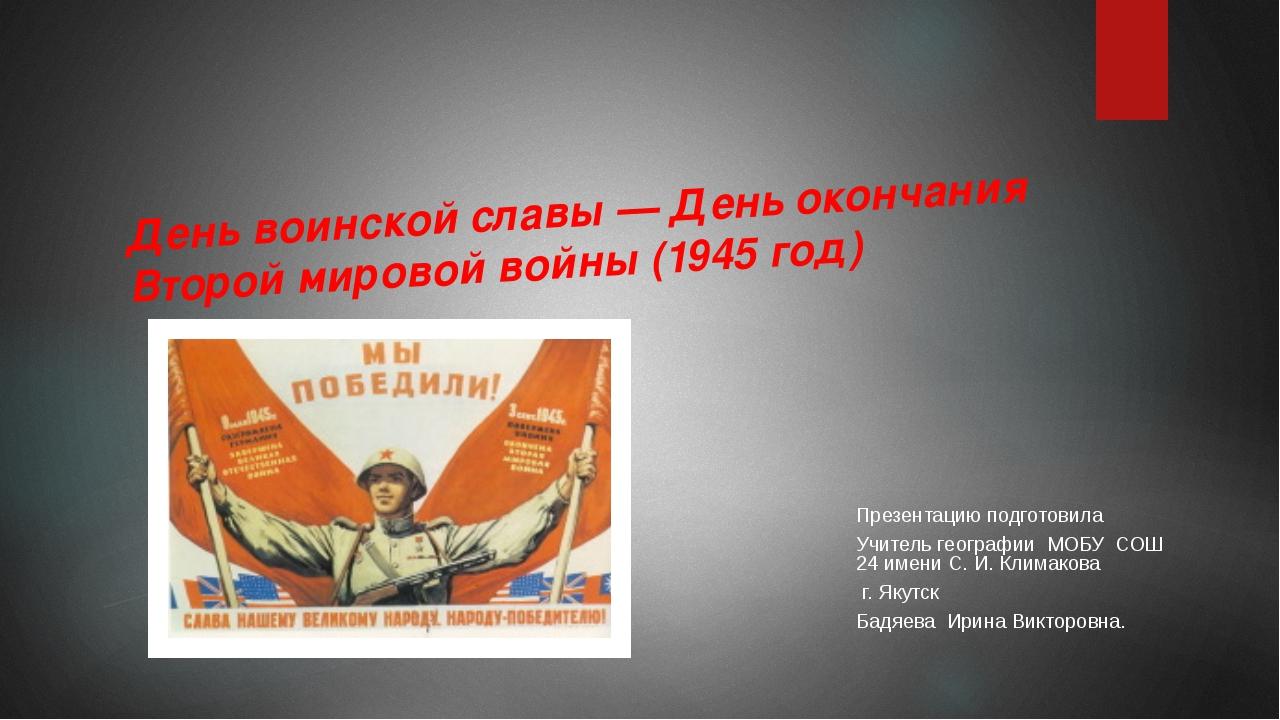 День воинской славы — День окончания Второй мировой войны (1945 год) Презента...