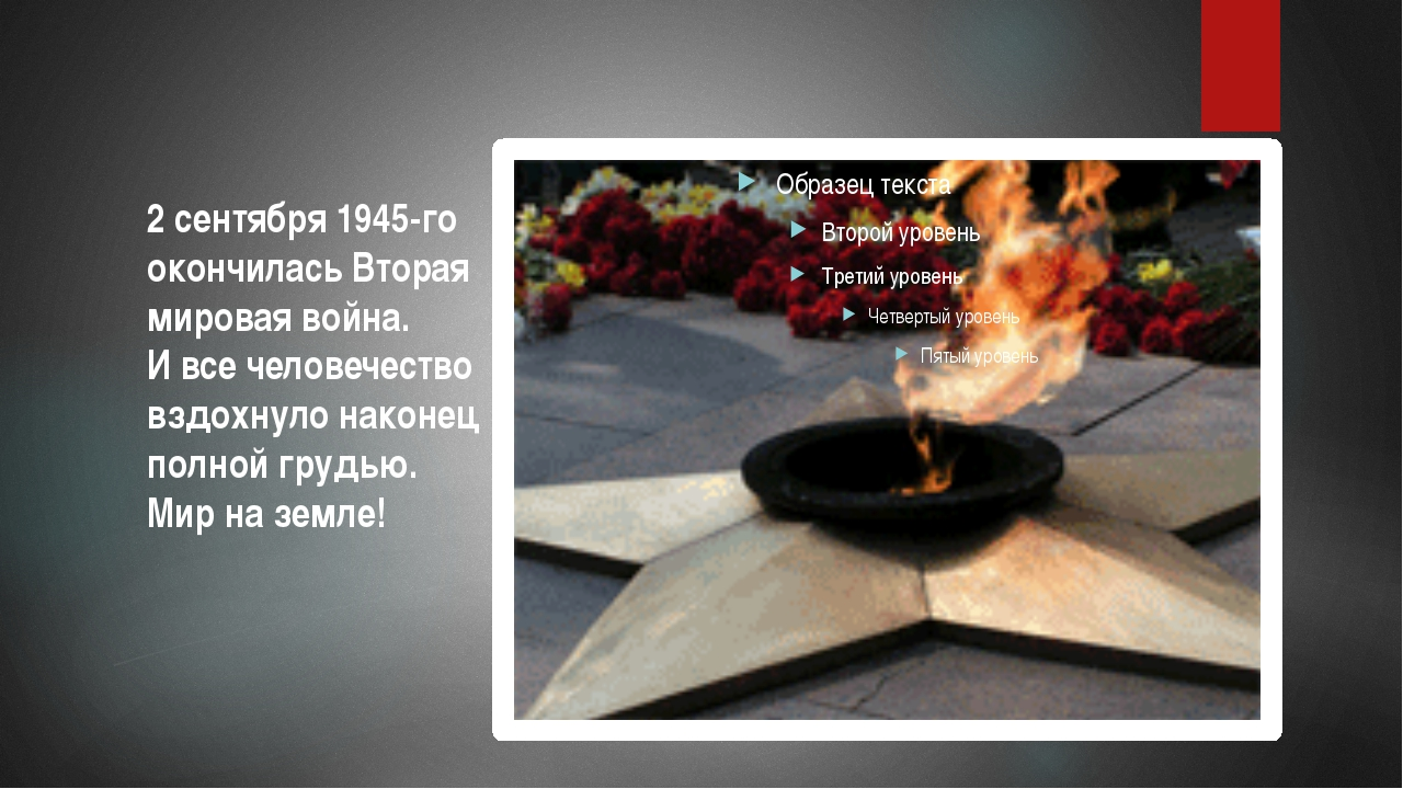 2 сентября 1945-го окончилась Вторая мировая война. И все человечество вздо...