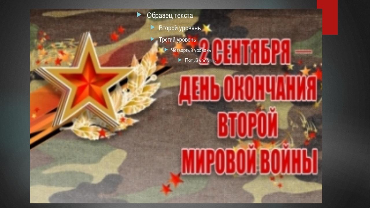 Поздравления с днем окончания войны 129