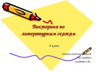Викторина по литературным сказкам 4 класс Учитель начальных классов ГОУ ЦЛПДО